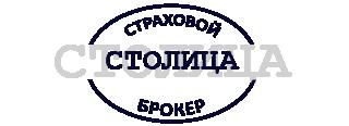 Страховой брокер СТОЛИЦА - ДМС, КАСКО, Страхование имущества, Корпоративное страхование